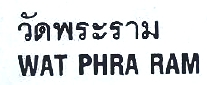 Wat Phra Ram  [in Thai and English]