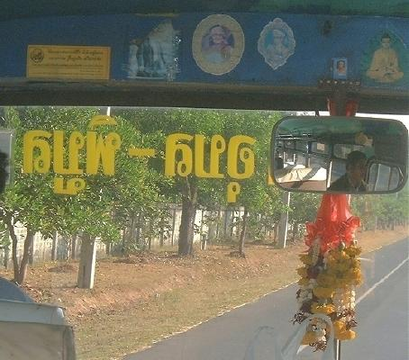 Looking through a bus windshield, eastern Thailand
